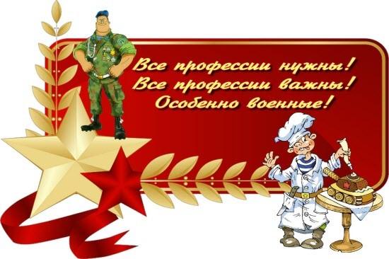 открытка 23 февраля военные профессии