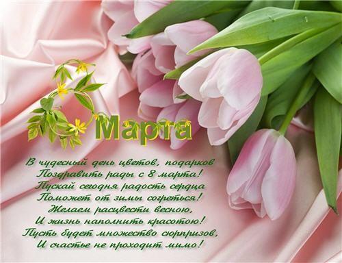 Открытка на 8 Марта - Розовые тюльпаны