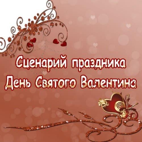 сценарий праздника день святого валентина