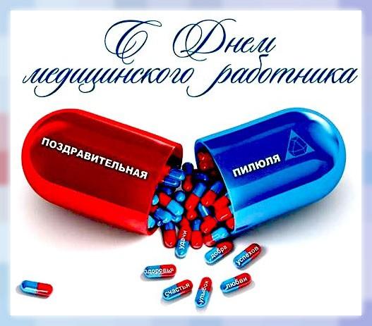 открытка с днем медика