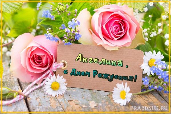 открытка Ангелине