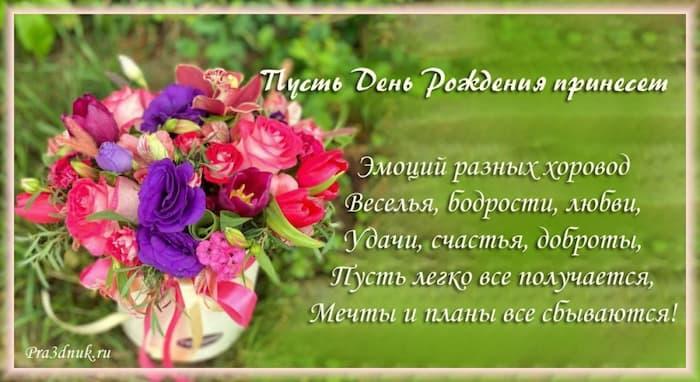 otkritka-pozdravlenie-s-dnem-rozhdeniya-v-proze foto 16