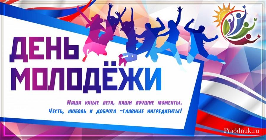 день молодежи открытка