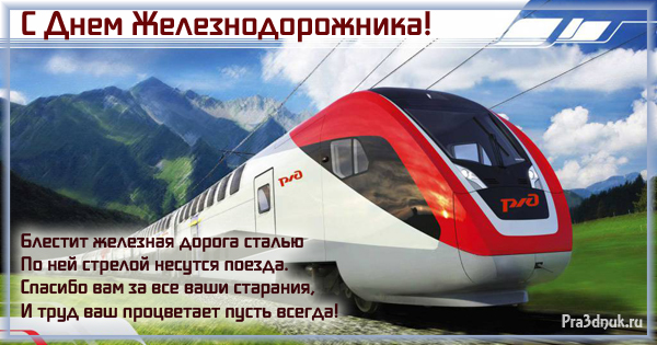 С днем железнодорожника открытка
