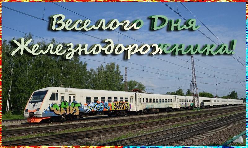 веселого дня железнодорожника
