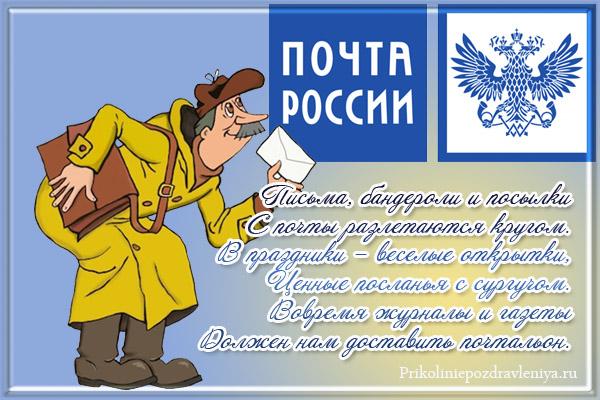 Открытка на день почты