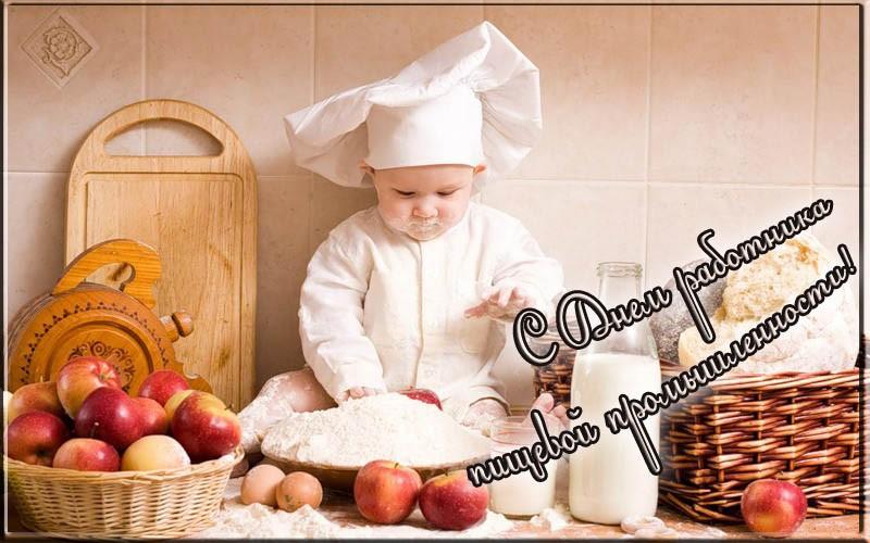 День пищевой промышленности поздравление