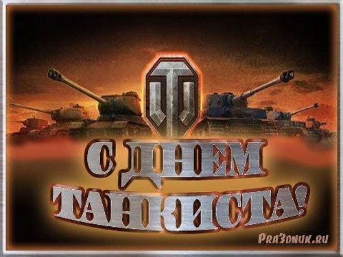 открытка на день танкиста World of tanks