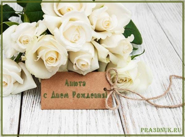 красивые открытки Анне