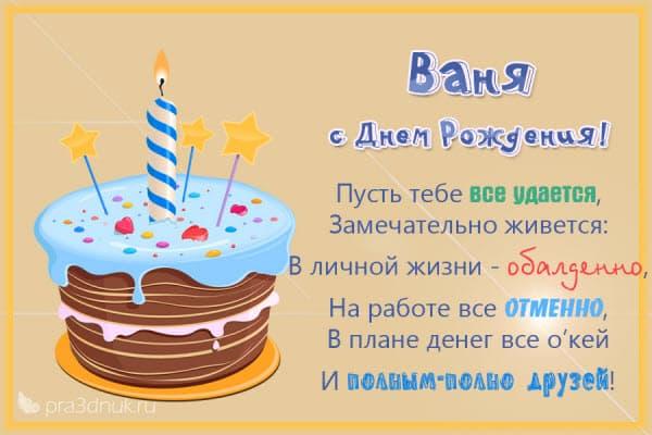 Поздравление с днем рождения мужчине ване 49