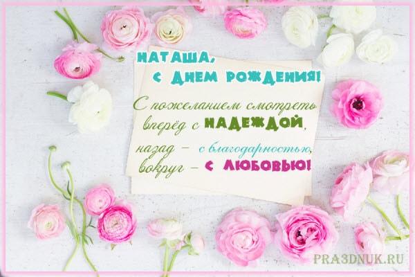 Поздравление с днем рождения для наташи своими  764
