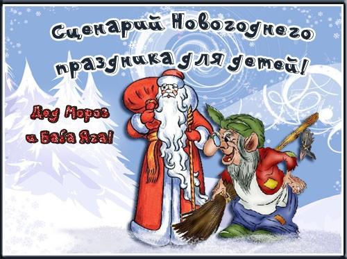 сценарий на новый год дед мороз и баба яга