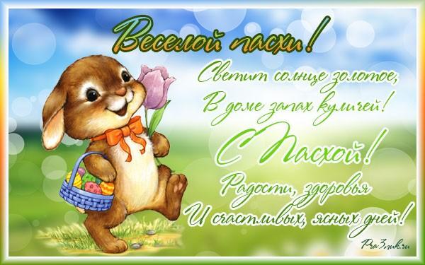 красивая открытка на пасху с зайчиком