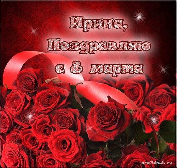 Поздравления марта по имени