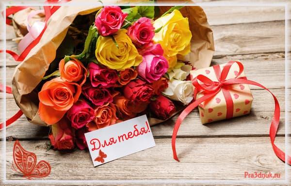 Для тебя цветы на день рождения