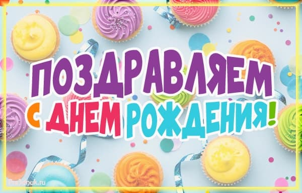 Поздравление с днем рождения