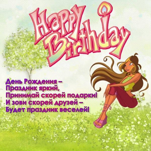 Поздравление девочке 11 с днем рождения 29