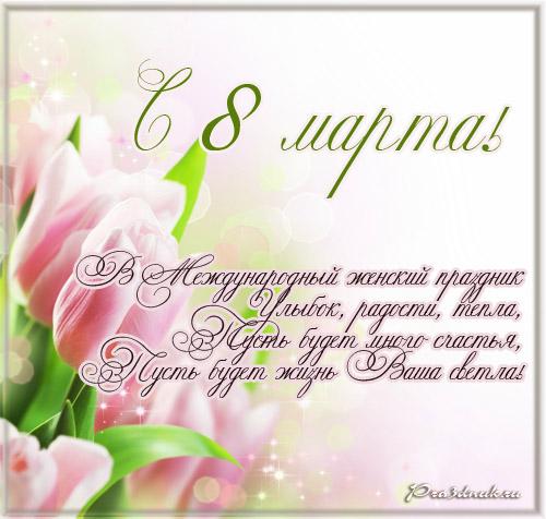 8 Марта  - поздравление и цветы