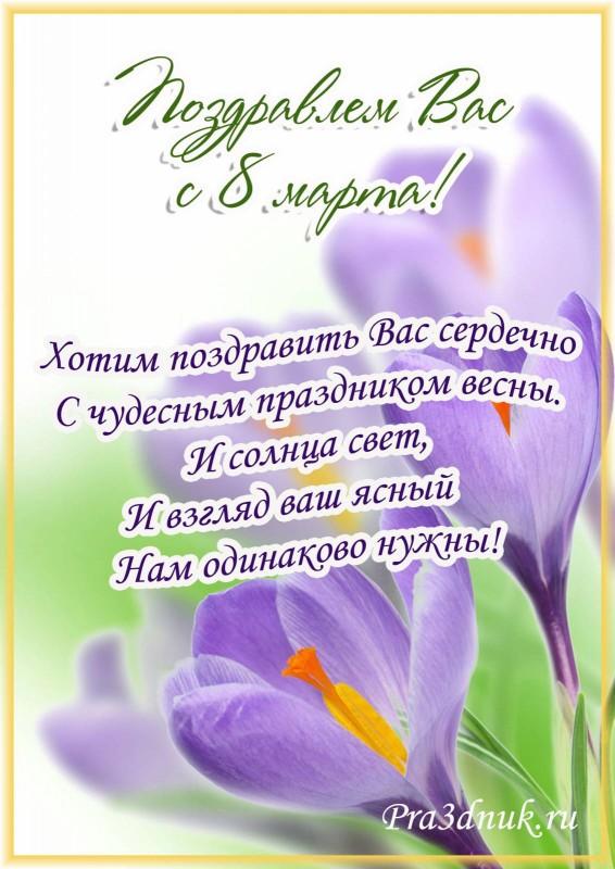 Поздравляем Вас с 8 марта