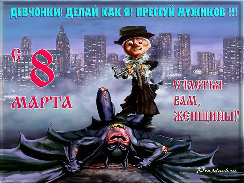 прикольная открытка на 8 марта шапокляк