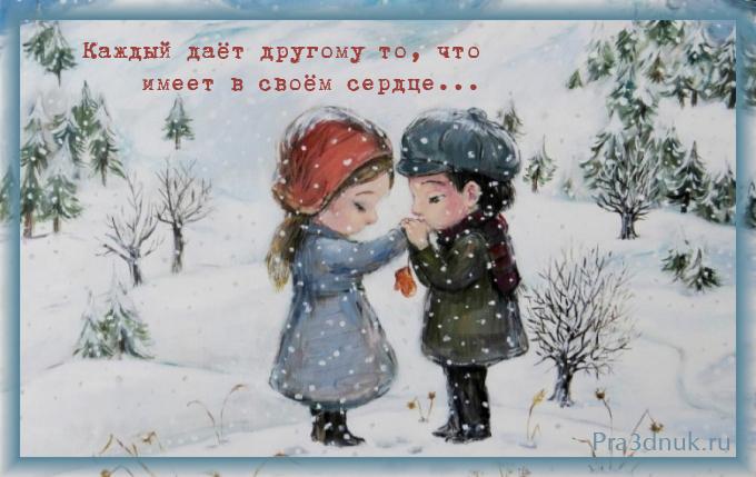 Любовь - Зима