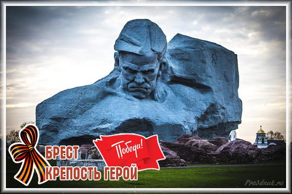 Открытка Брест крепость герой