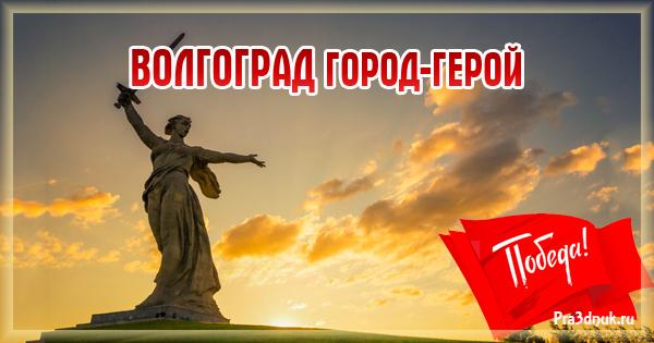 Волгоград Город-герой