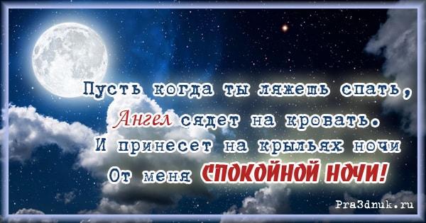 Спокойной ночи открытка