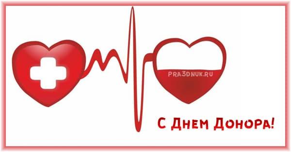 С днем донора России