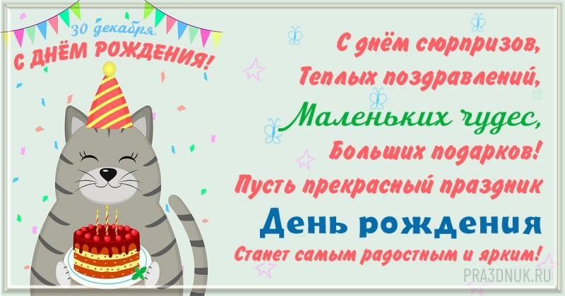 День рождения 30 декабря