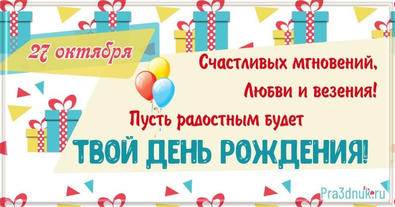 День рождения 27 октября