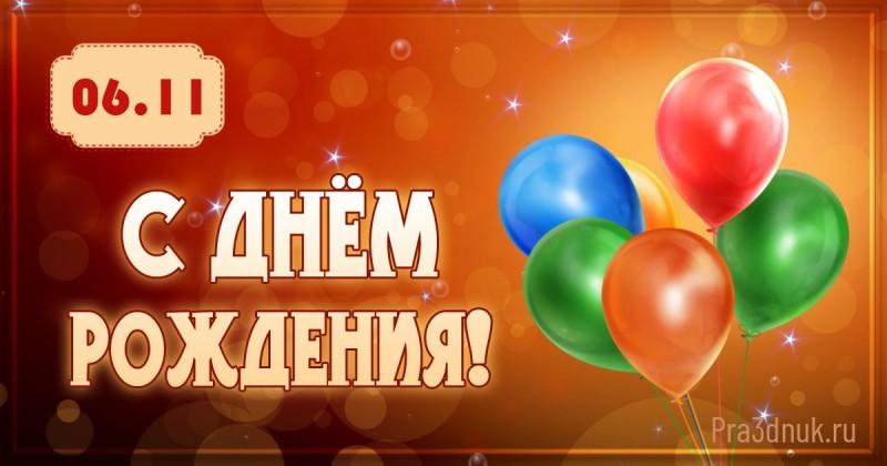 День рождения 6 ноября