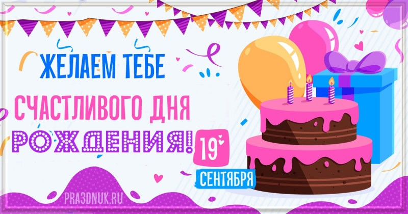 День рождения 19 сентября