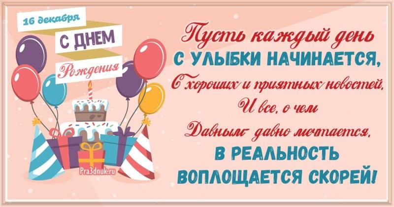 День рождения 16 декабря