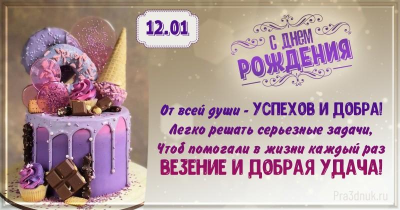День рождения 12 января
