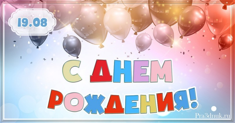 День рождения 19 августа