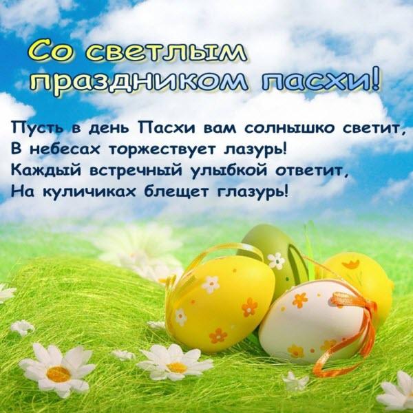 Красивые смс поздравления с Пасхой Христовой - 16 64