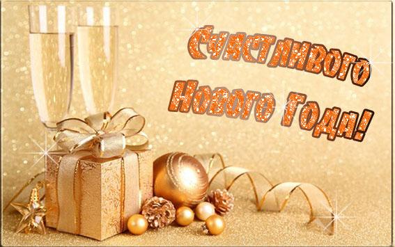 Счастливого Нового года - шампанское