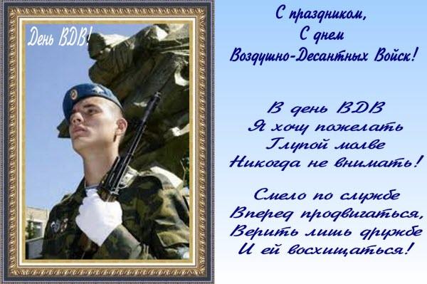 С 23 февраля десантника 17 фотография