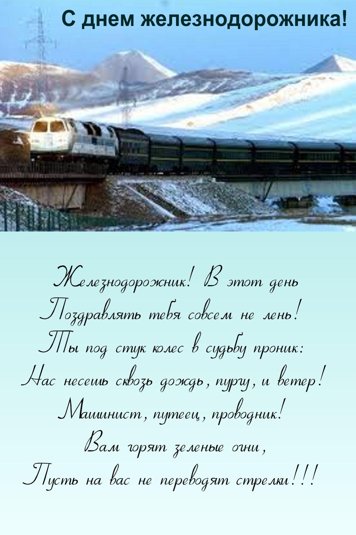 Поздравления с днём железнодорожника коллег
