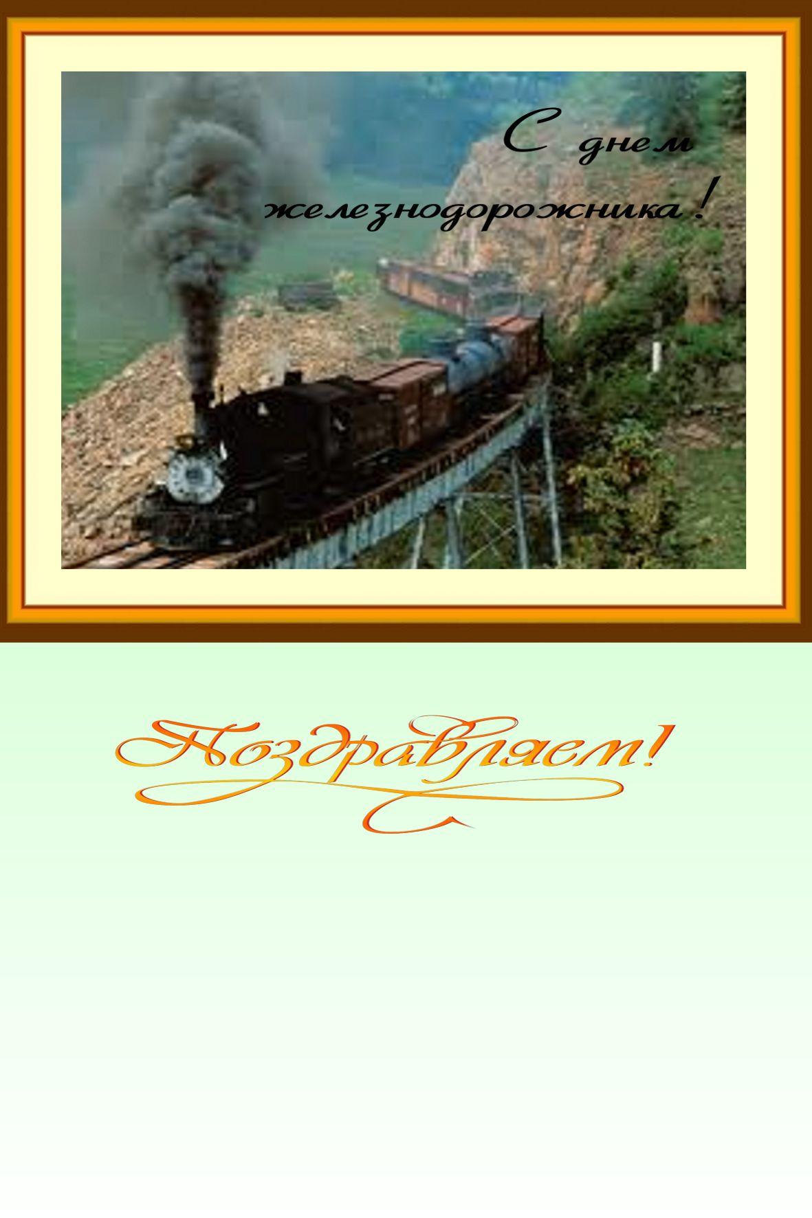 Поздравления с днем железнодорожника - Поздравок