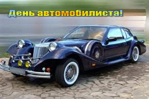 день автомобилиста 2011