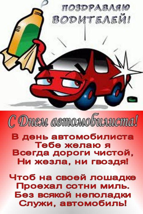 Поздравления с днем автомобилиста открытка