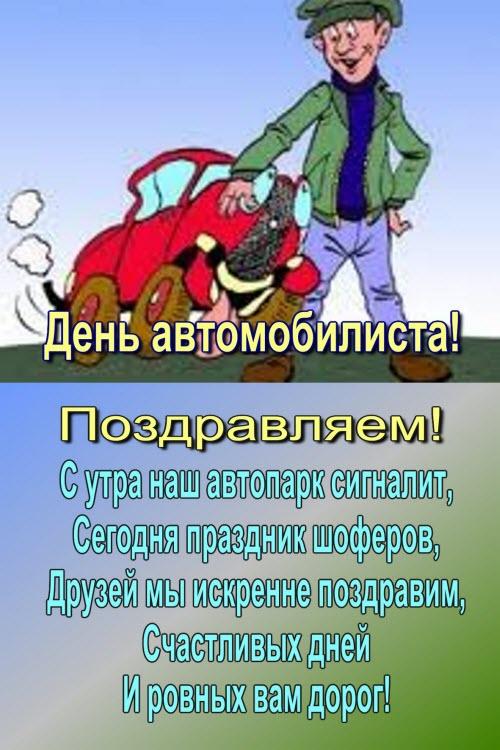 Открытка поздравление шофера с днем автомобилиста 2011