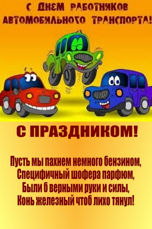 http://www.pra3dnuk.ru/foto/1/day_avto_4.jpg