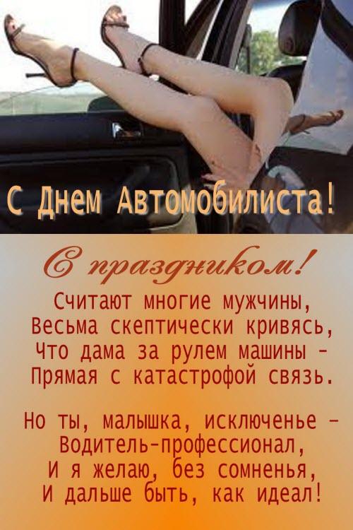 Поздравительная открытка на день автомобилиста женщина за рулем