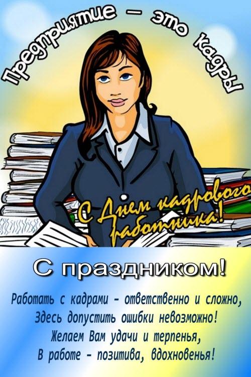 Поздравление с юбилеем начальника отдела кадров женщине
