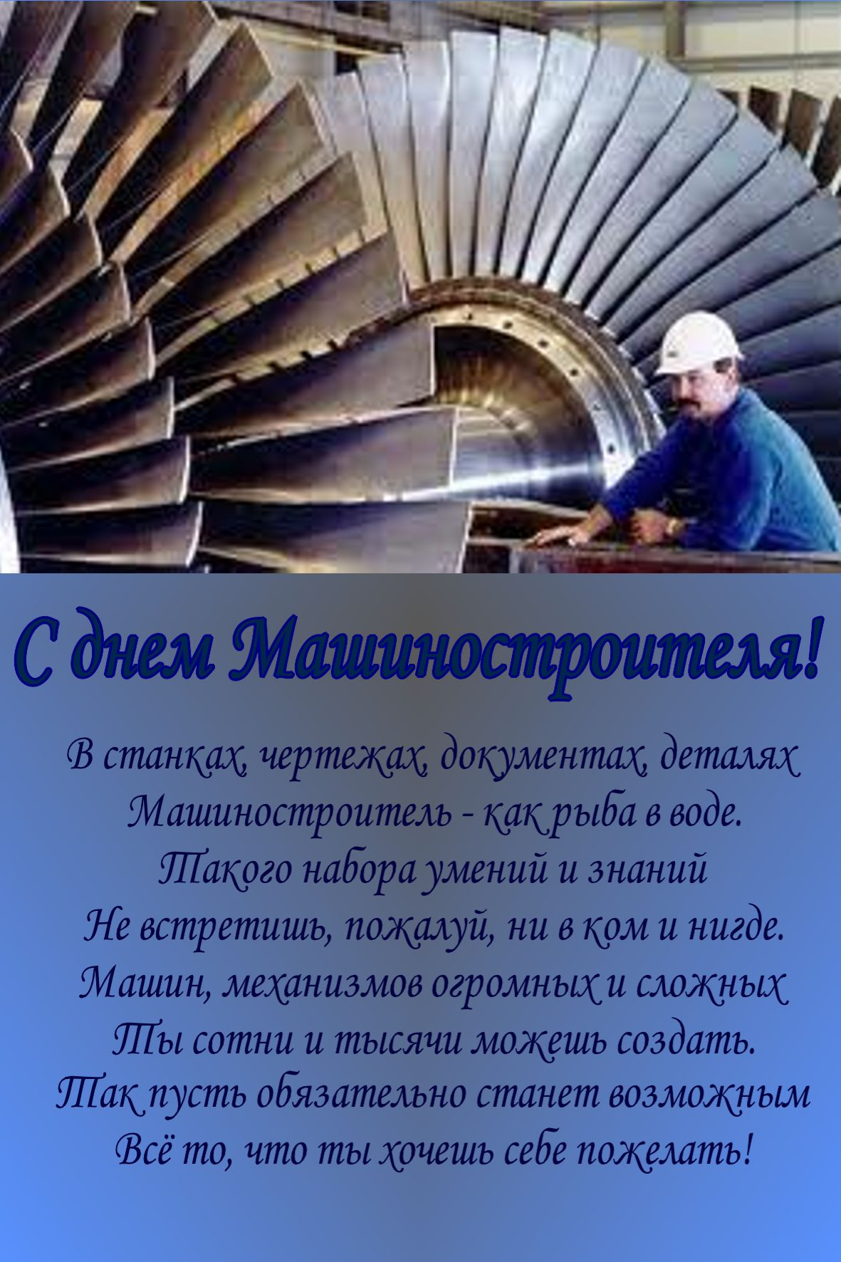 День машиностроителя поздравления проза