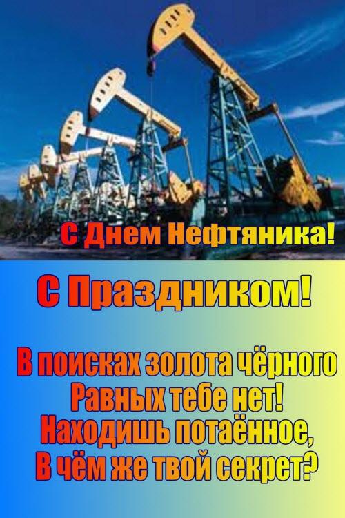 Лукойл поздравление на день нефтяника