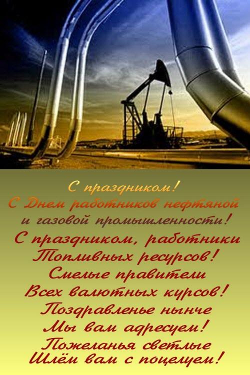 Поздравления ко дню газовой промышленности с картинками 78